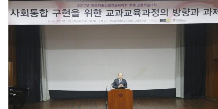[2017년도 추계 공동학술대회 개최]
