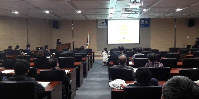 '17.10.24 ACE+사업 홍보 설명회