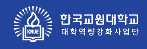 한국교원대학교 ACE+사업단